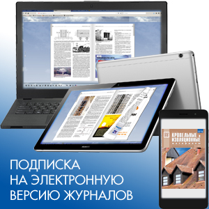 Подписка на электронную версию журналов